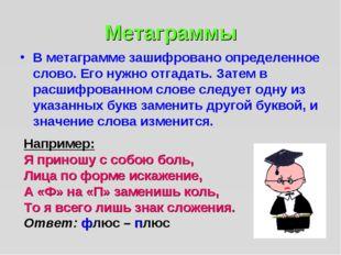 Метаграммы В метаграмме зашифровано определенное слово. Его нужно отгадать. З