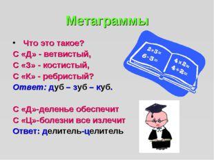 Метаграммы Что это такое? С «Д» - ветвистый, С «З» - костистый, С «К» - ребри