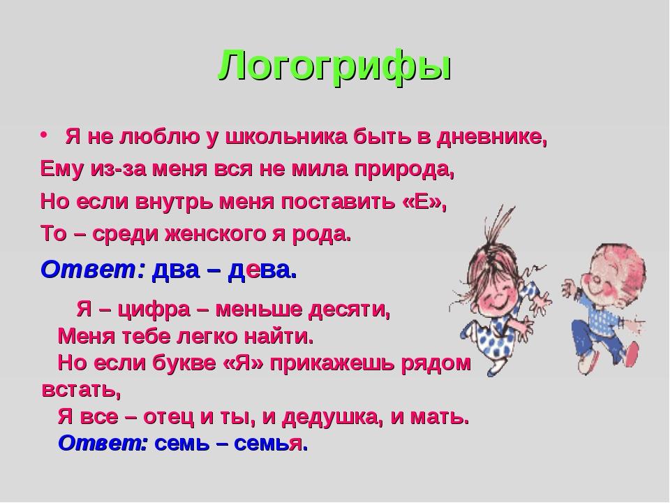 Логогрифы Я не люблю у школьника быть в дневнике, Ему из-за меня вся не мила...