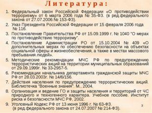 * Л и т е р а т у р а : Федеральный закон Российской Федерации «О противодейс