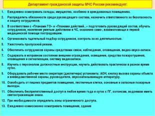* Департамент гражданской защиты МЧС России рекомендует: Ежедневно осматриват