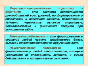 * Морально-психологическая подготовка к действиям – это система деятельности