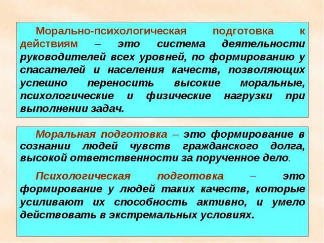 * Морально-психологическая подготовка к действиям – это система деятельности...