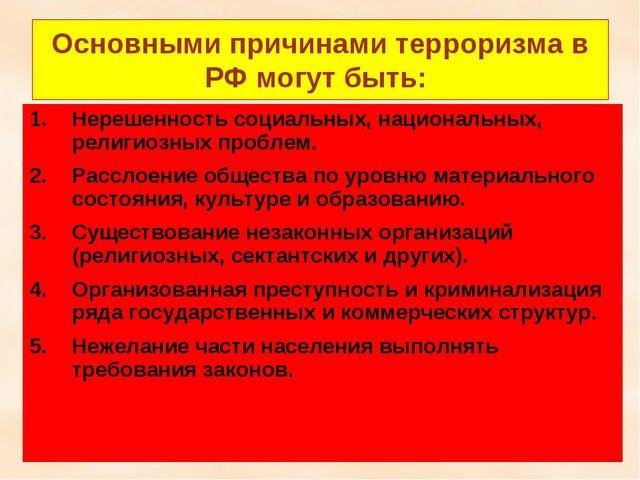 * Основными причинами терроризма в РФ могут быть: Нерешенность социальных, на...