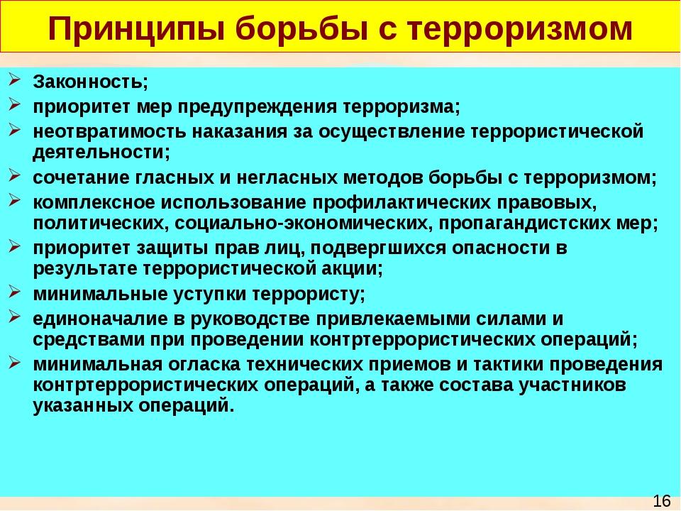 * Принципы борьбы с терроризмом Законность; приоритет мер предупреждения терр...