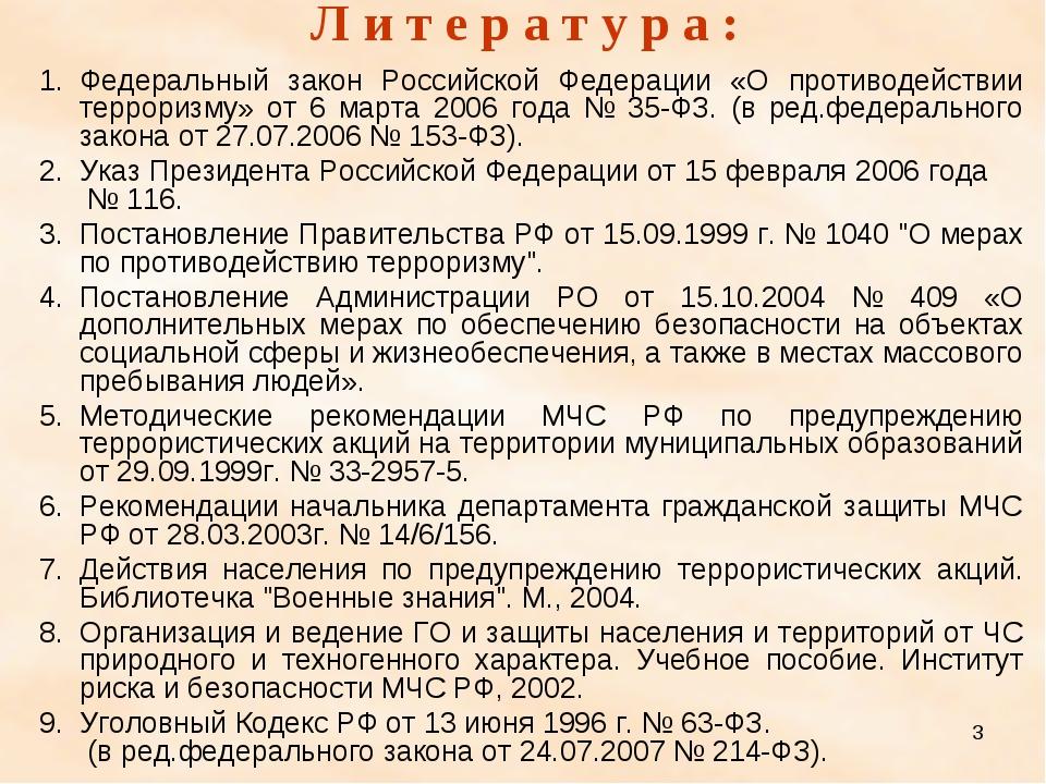 * Л и т е р а т у р а : Федеральный закон Российской Федерации «О противодейс...