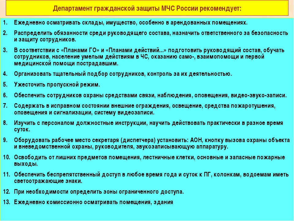* Департамент гражданской защиты МЧС России рекомендует: Ежедневно осматриват...