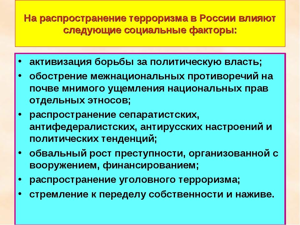 * На распространение терроризма в России влияют следующие социальные факторы:...