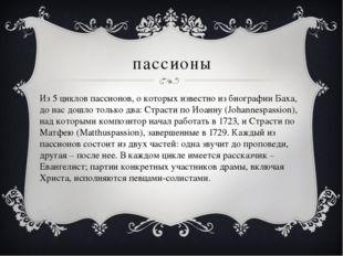 пассионы Из 5 циклов пассионов, о которых известно из биографии Баха, до нас