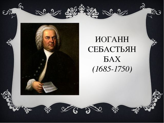 ИОГАНН СЕБАСТЬЯН БАХ (1685-1750)