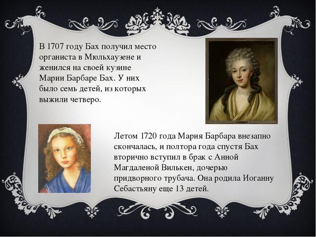 В 1707 году Бах получил место органиста в Мюльхаузене и женился на своей кузи...