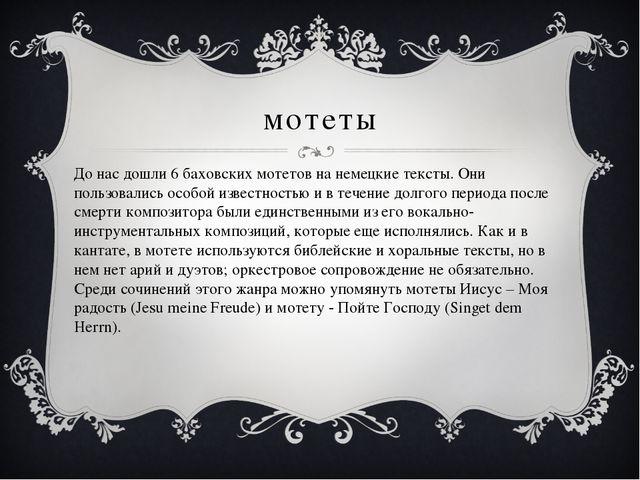 мотеты До нас дошли 6 баховских мотетов на немецкие тексты. Они пользовались...