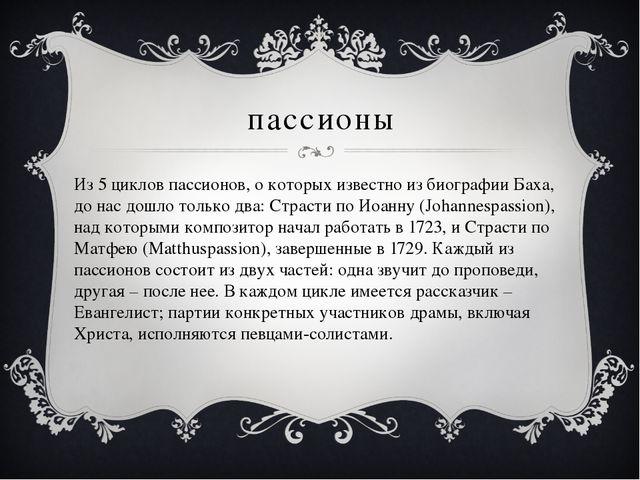пассионы Из 5 циклов пассионов, о которых известно из биографии Баха, до нас...