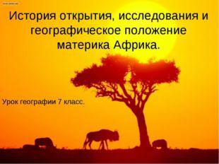 История открытия, исследования и географическое положение материка Африка. Ур