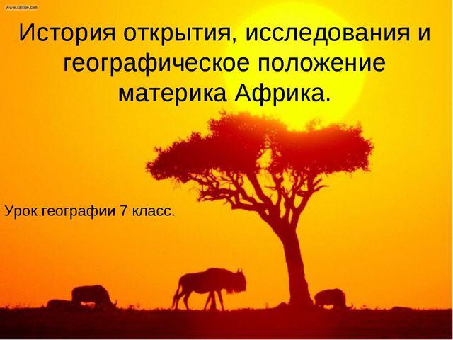 История открытия, исследования и географическое положение материка Африка. Ур...
