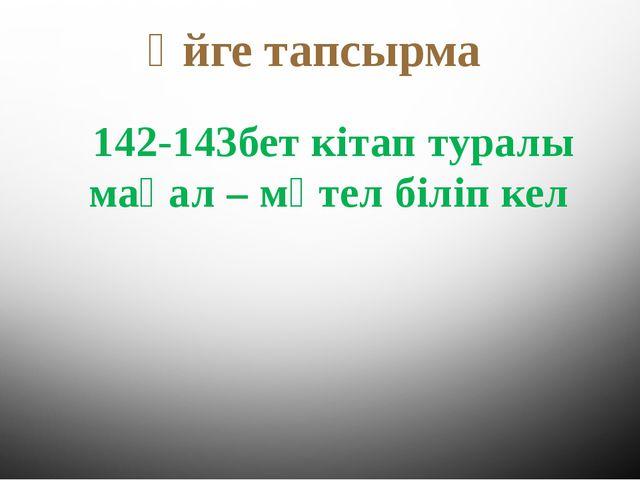 Үйге тапсырма 142-143бет кітап туралы мақал – мәтел біліп кел