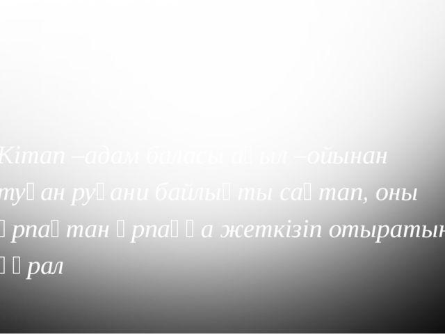 Кітап қайдан шығады? Кітап –адам баласы ақыл –ойынан туған руғани байлықты са...
