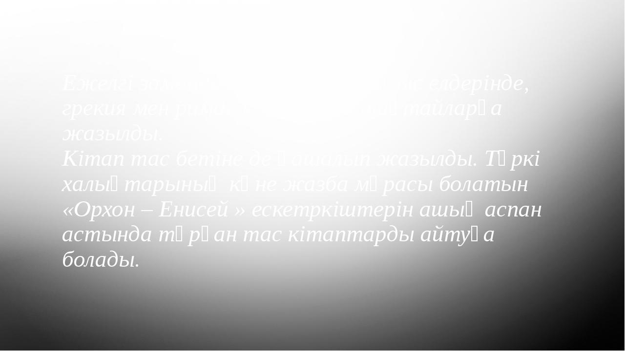 Ежелгі заманда Мысыр мен шығыс елдерінде, грекия мен римде кітап қыш тақтайла...