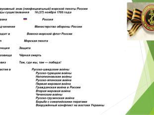 Нарукавный знак (неофициальный) морской пехоты России Годы существования16 (