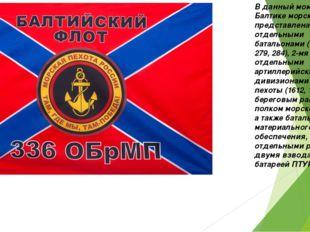 В данный момент, на Балтике морская пехота представлена 4-мя отдельными батал