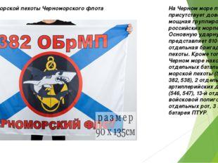 Части морской пехоты Черноморского флота На Черном море постоянно присутствуе