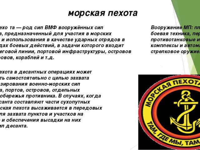 Морская пехо́та — род сил ВМФ вооружённых сил государств, предназначенный для...