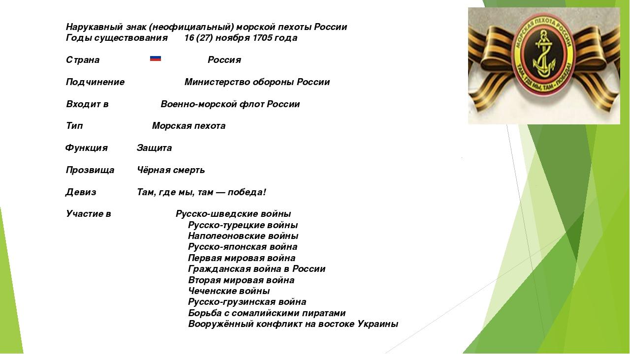 Нарукавный знак (неофициальный) морской пехоты России Годы существования16 (...