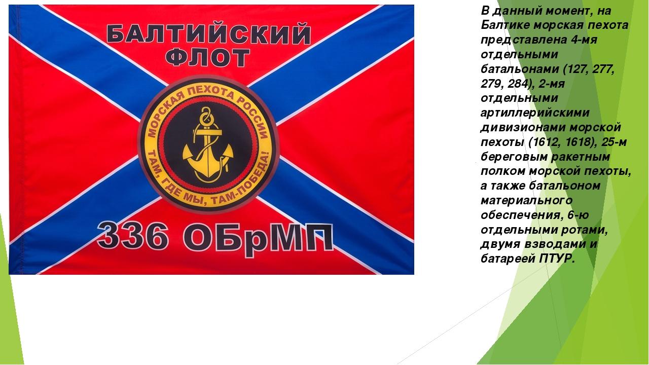 В данный момент, на Балтике морская пехота представлена 4-мя отдельными батал...