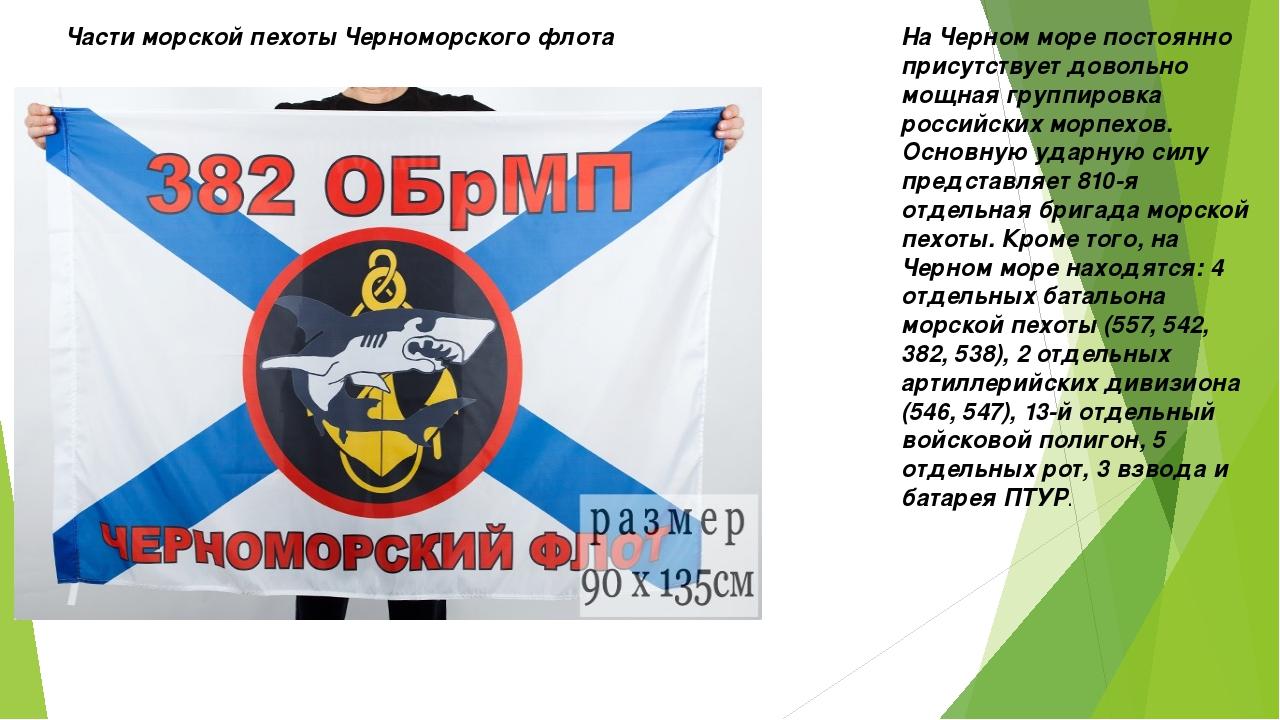 Части морской пехоты Черноморского флота На Черном море постоянно присутствуе...