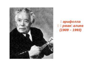 Ғарифолла Құрманғалиев (1909 – 1993)
