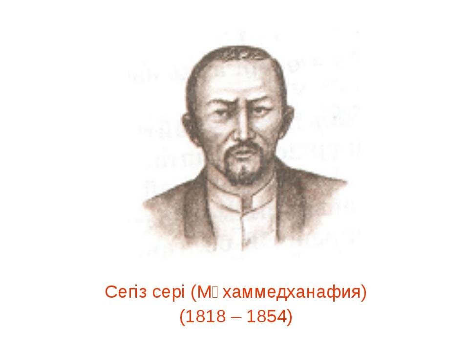 Сегіз сері (Мұхаммедханафия) (1818 – 1854)
