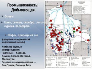 Промышленность: Добывающая Наиболее крупные месторождения: нефтяные — Каранд