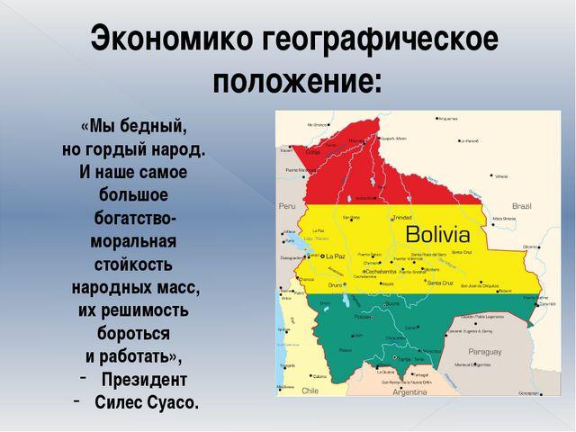 Экономико географическое положение: «Мы бедный, но гордый народ. И наше самое...