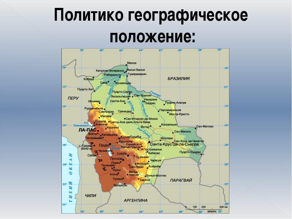 Политико географическое положение: