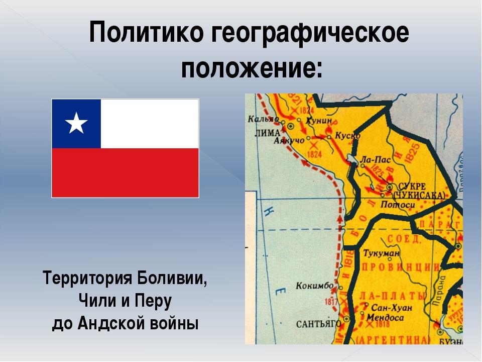 Политико географическое положение: Территория Боливии, Чили и Перу до Андской...