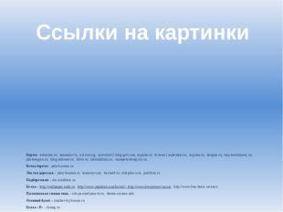 Ссылки на картинки Берёза - artonline.ru; animalist.ru; ust-kut.org; qwertyui