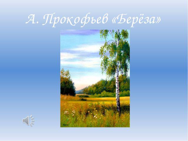 А. Прокофьев «Берёза»
