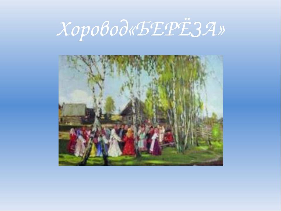 Хоровод«БЕРЁЗА»