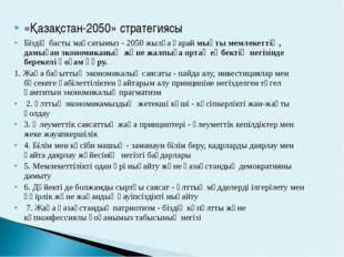 «Қазақстан-2050» стратегиясы Біздің басты мақсатымыз - 2050 жылға қарай мықты