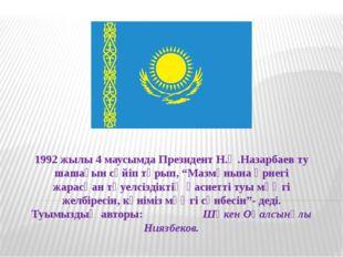 """1992 жылы 4 маусымда Президент Н.Ә.Назарбаев ту шашағын сүйіп тұрып, """"Мазмұны"""