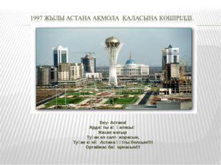 Беу- Астана! Ардақты ақ қаласың Жасап жатыр Туған ел салт- жорасын, Туған кү