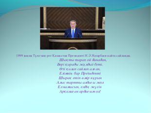 1999 жылы Тұңғыш рет Қазақстан Президенті Н.Ә.Назарбаев қайта сайланды. Шықт