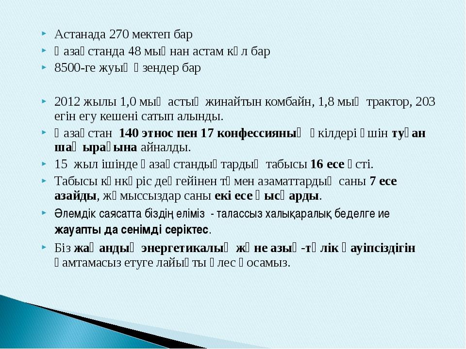 Астанада 270 мектеп бар Қазақстанда 48 мыңнан астам көл бар 8500-ге жуық өзен...