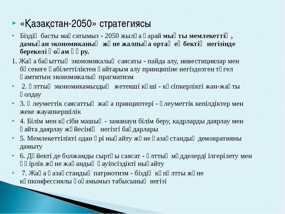 «Қазақстан-2050» стратегиясы Біздің басты мақсатымыз - 2050 жылға қарай мықты...