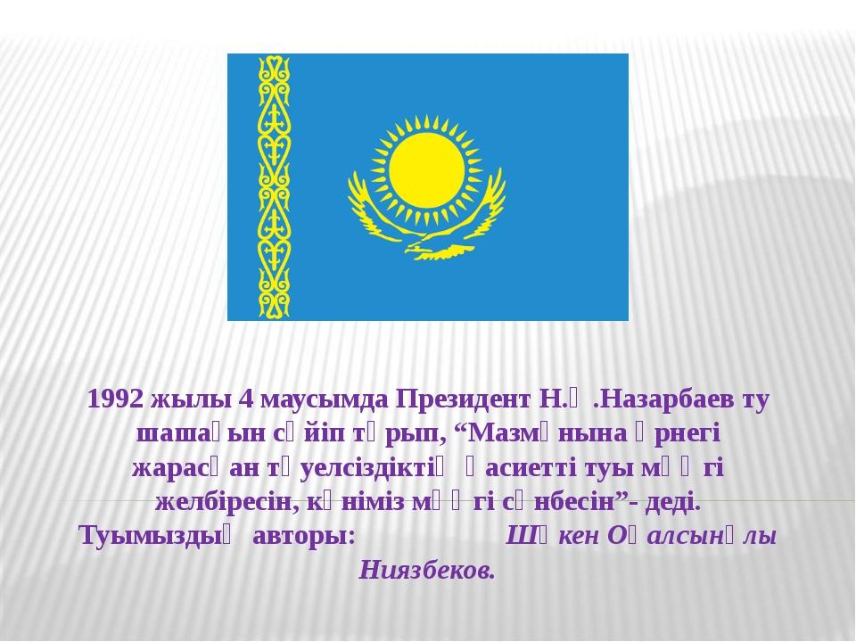 """1992 жылы 4 маусымда Президент Н.Ә.Назарбаев ту шашағын сүйіп тұрып, """"Мазмұны..."""