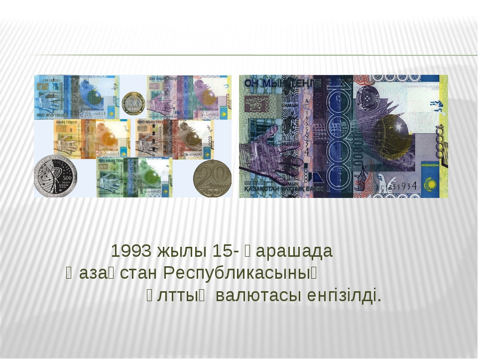 1993 жылы 15- қарашада Қазақстан Республикасының ұлттық валютасы енгізілді.