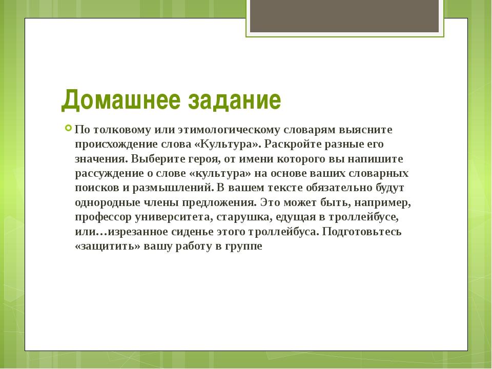 Домашнее задание По толковому или этимологическому словарям выясните происхож...