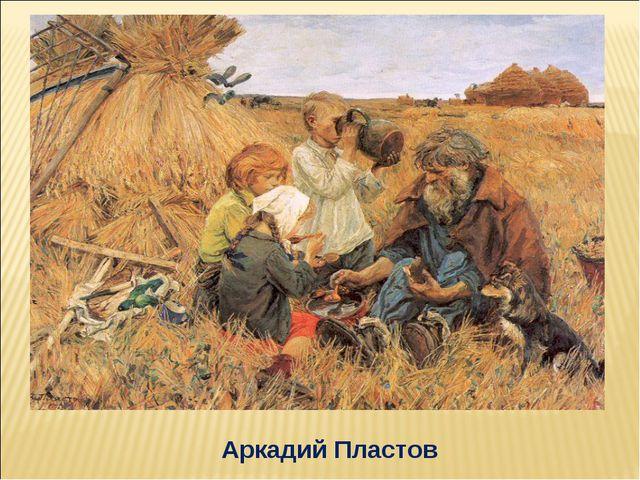 Аркадий Пластов