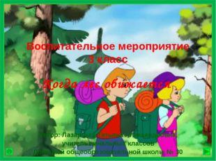 Автор: Лазарская Татьяна Александровна, учитель начальных классов Донецкой о