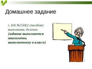 Домашнее задание с.166 №550(2 столбик) выполнить деление. (задание выполняетс
